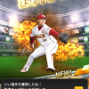 iPhoneに入れたアプリその39 プロ野球スピリッツA