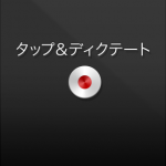 iPhoneに入れたアプリその1 Dragon Dictation