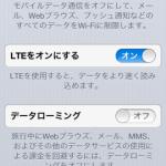 iPhone5(softbank)がテザリング開始したので設定