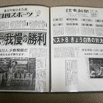 昭和59年思い出のスクラップ