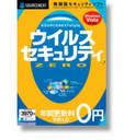 年間更新費0円のウィルス対策ソフト