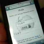 iPodで調べ物 iPodia