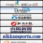 Androidスマートフォンに入れたアプリ第8弾 日本のNewsOnline