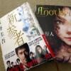 ブックオフで買った本2冊