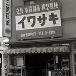 昭和の街並み