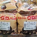 懐かしの味 昭栄製パンのクロパン