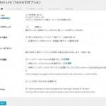 リンク切れチェックプラグインBroken Link Checkerを導入