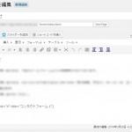 WordPressで投稿・固定ページのURLを変更するプラグイン Custom Permalinks