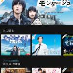 ドラマ「モンタージュ 三億円事件奇譚」がアマゾンプライムビデオで見られるよ