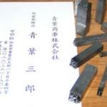 活字を使った活版印刷
