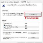 Windows10 Tips 6 「システムの復元」はちゃんと動いていますか?