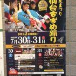 週末の仙台駅東口は賑やかになりそうです