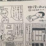 実家「仙台名刺センター」を河北新報で紹介して頂きました。
