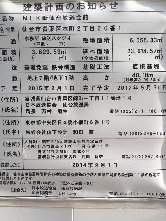 NHK仙台放送局