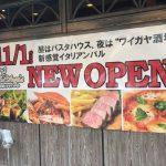 明日11/1仙台駅東口にミア・アンジェラが復活