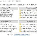 Windows10アニバーサリーアップデート後にまたまたシステムフォントが汚い游ゴシック体に