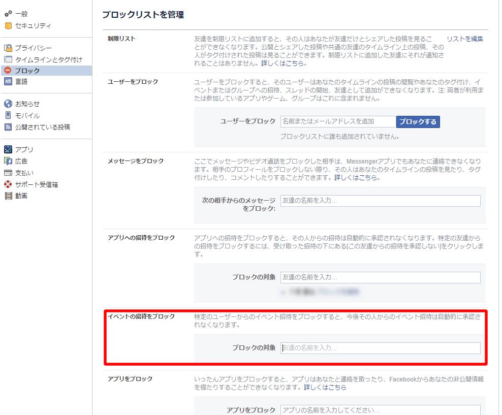フェイスブックのブロック設定