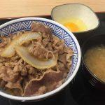 ソフトバンクのSUPER FRIDAYクーポンで吉野家の牛丼並盛を無料で食べてきた