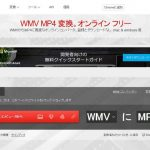 WMVやMPGをMP4に変換できるオンラインサービス