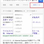 ネット検索の落とし穴 古い情報に惑わされないように その2 スマホで期間指定検索を行うには?