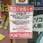 PCNET仙台店 閉店