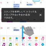 iPhoneに入れたアプリその45 スタンプが使えるカラフルなカレンダーアプリ「Yahoo!かんたんカレンダー2017」