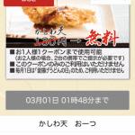 iPhoneに入れたアプリその44 お得なクーポンをゲット「丸亀製麺」