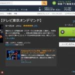 「勇者ヨシヒコと導かれし七人」がアマゾンプライムビデオに来た!