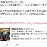 孤独のグルメSeason6 仙台では明日4/13から放送開始