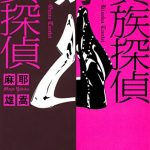Amazon Kindle Storeで書籍を購入してiPhoneで読書(9)麻耶雄嵩「貴族探偵」と「貴族探偵対女探偵」