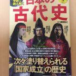 コンビニ本を久しぶりに買いました「最新学説で読み解く日本の古代史」