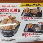 毎日18日は、てんやの日390円天丼