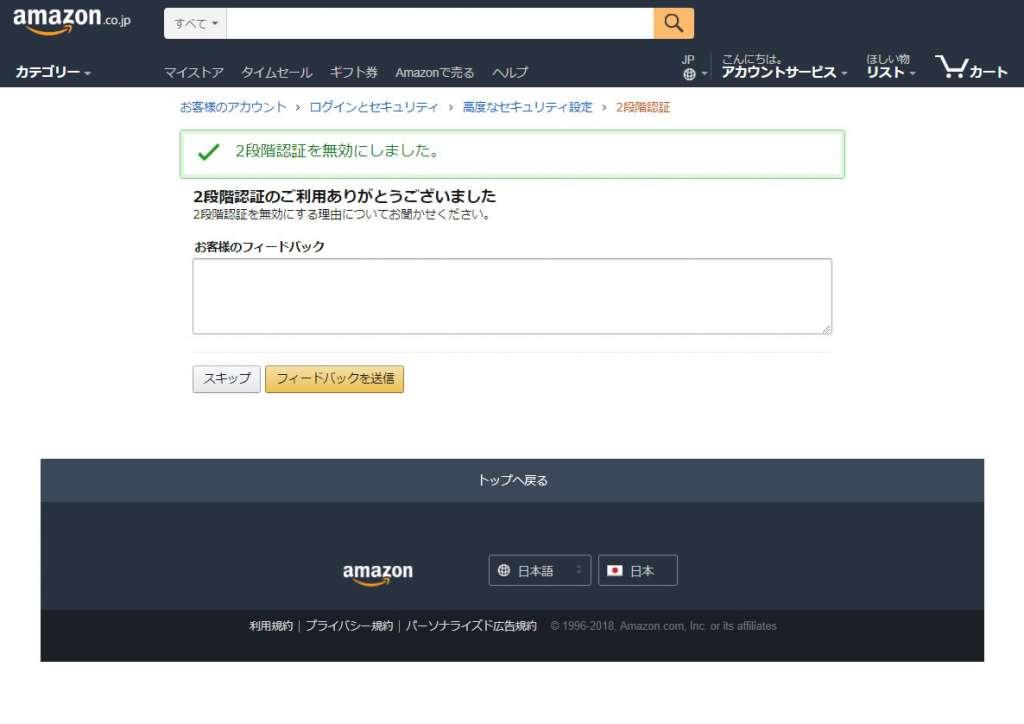 アマゾン二段階認証