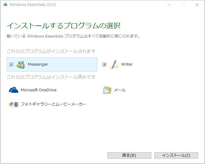 Windows Live エッセンシャル