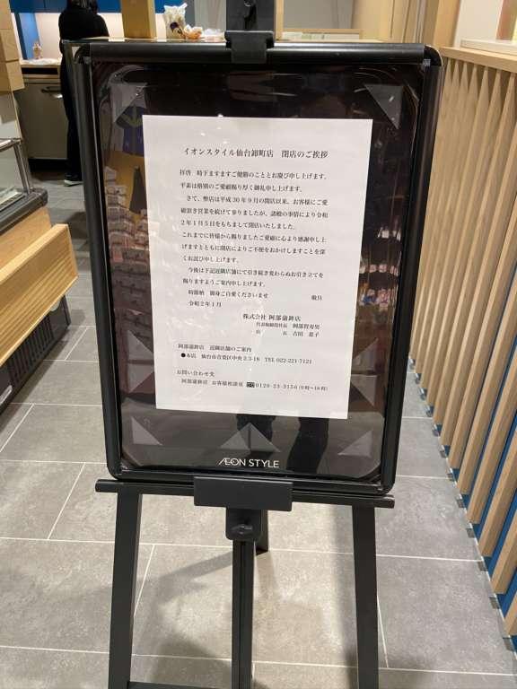 イオンスタイル卸町阿部蒲鉾店閉店のお知らせ