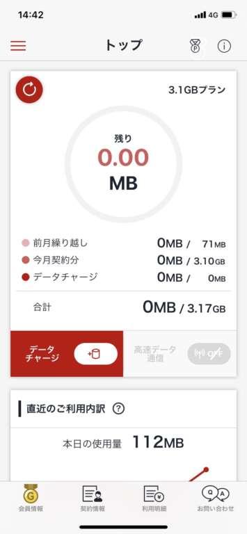 楽天モバイルアプリ