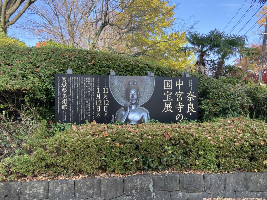 奈良中宮寺の国宝展
