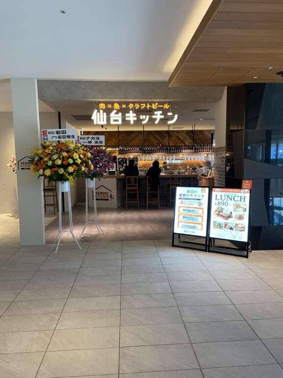 仙台キッチン