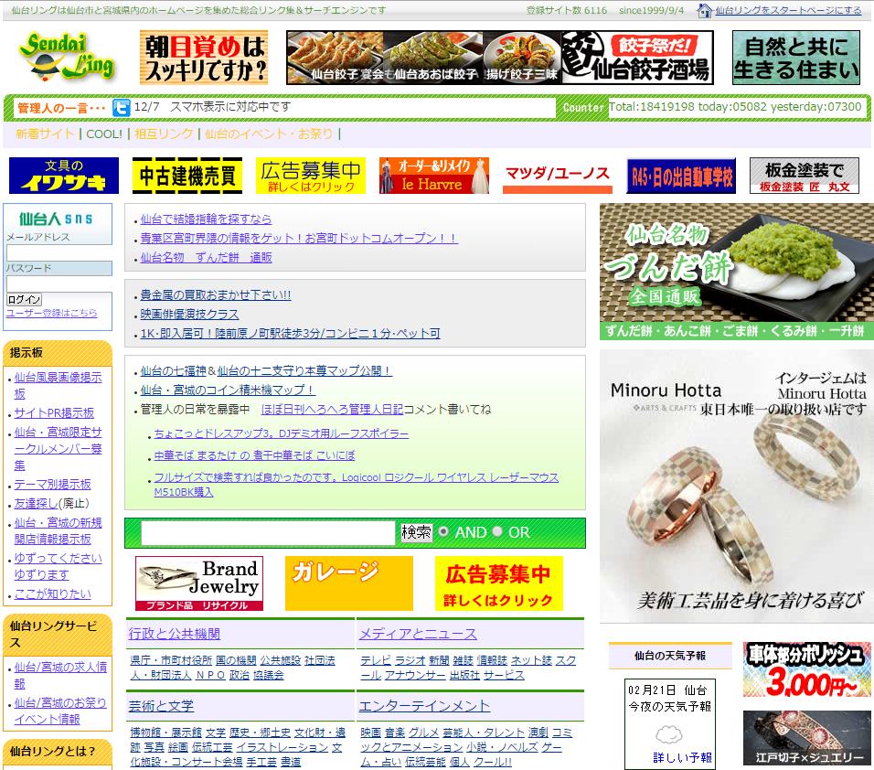 仙台リング広告